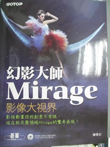 【書寶二手書T8/電腦_YGH】Mirage幻影大師:影像大視界_陳俊宏