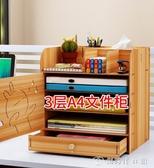文件柜抽屜柜子帶鎖多層文件盒桌面文件柜抽屜式A4資料分類整理收納柜 創時代YJT