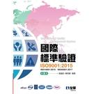 國際標準驗證(ISO9001:2015)(6版)(附ISO14001:2015條