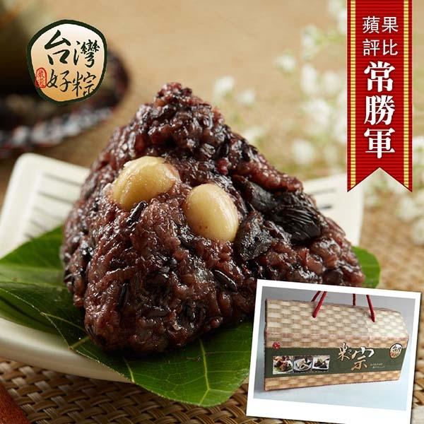 台灣好粽.蘋果評比常勝軍-紫米紅豆蓮子粽(80g×8入×1盒)(提盒)﹍愛食網