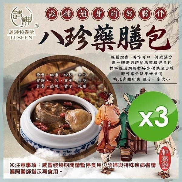 【南紡購物中心】【麗紳和春堂】八珍元氣補湯藥膳包-3入組