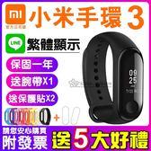 【送5大好禮 免運費】 小米手環3 繁體版本 運動 智慧型手錶 小米Mi 手錶 智慧手環 生日 父親【AD】