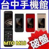 ☆贈皮套【台中手機館】MTO M18 雙螢幕 雙卡雙待 可觸控 大音量 大字體 大鈴聲 摺疊機 4G+4G老人機 4
