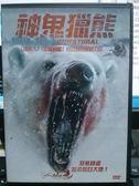 挖寶二手片-M02-081-正版DVD*電影【神鬼獵熊】-詹姆斯瑞馬*雪琳芬恩*朗卡森