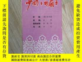 二手書博民逛書店罕見戲單:少奶奶的扇子(上海滬劇團一團演出)Y171402