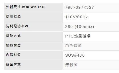 【歐雅系統家具】林內 Rinnai 懸掛式烘碗機(LED按鍵) RKD-380(80CM)
