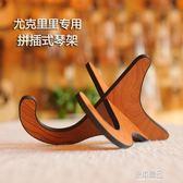 尤克里里架木質琴架 小提琴架子 烏克麗麗ukulele專用支架 海綿邊YYJ     原本良品