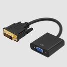 DVI公轉VGA母(D-SUB) 1080P高清 轉換器 轉接線 轉接頭
