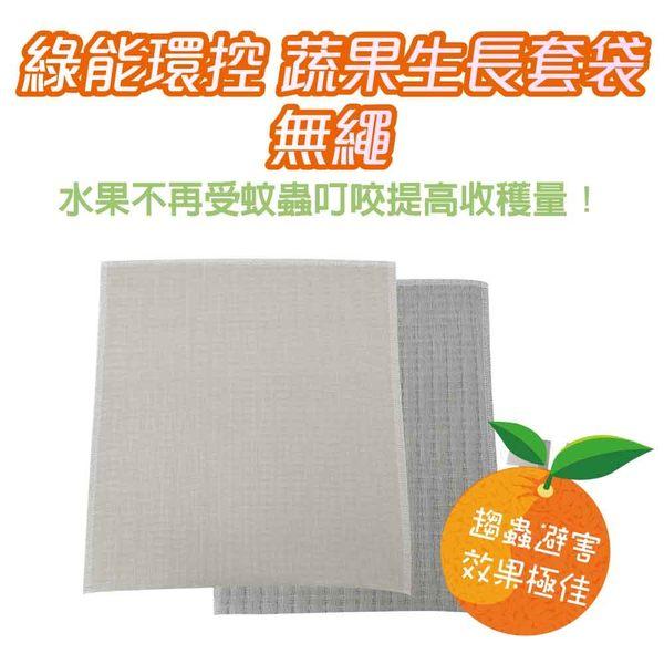 防黴蔬果套袋(無繩)15x20cm(10入)【Original Life】防蟲套袋 水果套袋 水洗可重覆使用 MIT製造