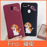 蘋果 iPhone XS MAX XR IX i8 Plus i7 Plus 狗來富軟殼 手機殼 全包邊 彩繪 軟殼 保護殼