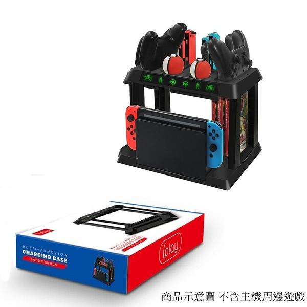【玩樂小熊】Switch用 NS iPLAY 充電型多功能收纳架 充電座 支架 PRO手把 JOYCON 遊戲片 精靈球