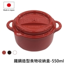 Loxin 日本製 鐵鍋造型食物收納盒-550ml 收納盒 便當盒 保鮮盒 分裝盒【SI1514】