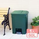 特惠-《真心良品》巴布超大容量腳踏式垃圾桶80L -1入組