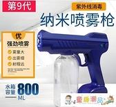 消毒槍 USB充電款無線汽噴消毒槍藍光納米噴霧消毒器戶外車內加濕霧化噴霧消毒器 童趣