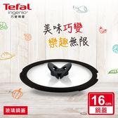 法國特福Tefal 巧變精靈系列16CM蝴蝶玻璃鍋蓋