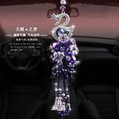 汽車掛件 水晶車內車飾掛件 車載掛飾飾品車 天鵝女士鑽石裝飾 潮先生