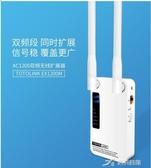 wifi放大器 雙頻5G信號放大器wifi增強加強家用無線轉有線網口網絡中繼高速 樂芙美鞋YXS