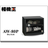 收藏家 AW-80P 暢銷經典防潮箱〔81公升〕公司貨 免運