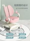 愛果樂兒童學習椅家用矯正座椅學生靠背椅子可調節升降書桌寫字椅LX 童趣屋 618狂歡