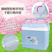 生活小物 韓國製粉嫩寶寶藍手提行動冰桶**限宅配出貨**