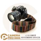 ◎相機專家◎ CameraPro LC-005 相機背帶 純彩色密織細條紋 波希米亞風 頸帶 肩帶 純棉 全長63公分