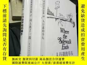 二手書博民逛書店謝爾·希爾弗斯坦作品集05.06.07冊(人行道的盡頭罕見、一隻
