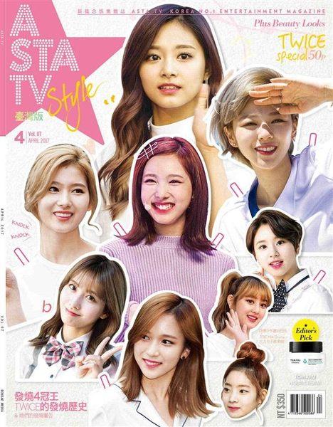 ASTA TV 臺灣版 4月號/2017 第7期