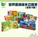【華碩文化】世界童話繪本立體書