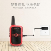 一對迷你對講機 無線大功率超薄