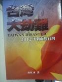 【書寶二手書T4/政治_IPJ】台灣大劫難:2012不戰而勝台灣_原價360_袁紅冰