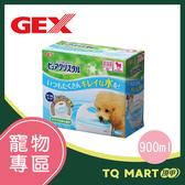 GEX 幼犬用淨水飲水器900ml【TQ MART】