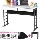 Homelike 查理120x40工作桌亮面烤漆-附二抽屜 桌面-黑 / 桌腳-炫灰