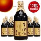 【台灣源味本舖】豆油伯缸底醬油12入組