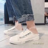夏季拖鞋男潮流韓版半包頭帆布一腳蹬外穿個性百搭網紅懶人半拖鞋「時尚彩紅屋」