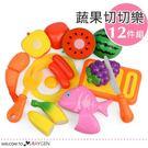 廚房趣味蔬果切切樂 扮家家酒 兒童玩具 12件/組