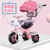 兒童三輪車腳踏車1-3-6歲2大號嬰兒手推車寶寶自行車小孩童車【快速出貨限時八折】