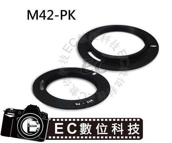【EC數位】M42 鏡頭轉 PENTAX PK 機身轉接環 鋁合金 無限遠合焦 無光圈檔環