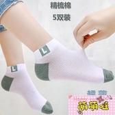 兒童襪子夏季春秋薄款純棉中大男童短襪透氣女孩學生寶寶船襪夏天【萌萌噠】