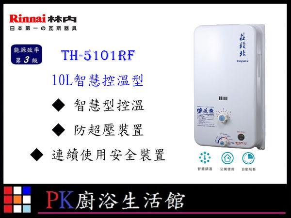 ❤PK廚浴生活館❤高雄莊頭北 TH-5101RF 智慧控溫型 10L熱水器 ☆防止超壓裝置 實體店面 可刷卡