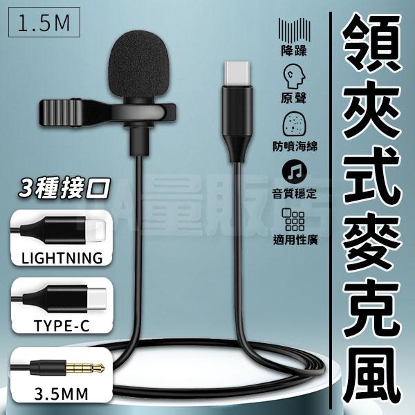 領夾式麥克風 手機麥克風 麥克風 全指向 錄音 收音 vlog 直播 3.5mm type-c Lightning