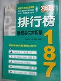 【書寶二手書T1/語言學習_HSE】排行榜-購物英文常用語187_曾婷鬱_附光碟