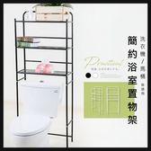 【免運費】浴室收納架 台灣製 浴室置物架 馬桶架 洗衣機架 浴室架 毛巾架 衛生紙架 置物架