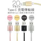 Type-c 充電 傳輸線 金屬質感 S...