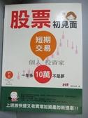 【書寶二手書T8/股票_YHQ】股票初見面-短期交易個人投資家_新米太郎
