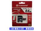 聯強貨~【Transcend創建】microSD 64G 64GB micro SDXC 手機記憶卡-附轉卡