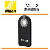 Nikon Remote Control ML-L3 無線快門遙控器(ML–L3)
