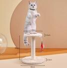 貓跳台 小型貓抓柱寵物貓抓板跳臺磨爪貓咪架玩具用品TW【快速出貨八折搶購】