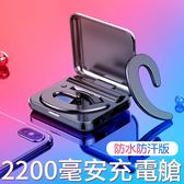 2200毫安充電艙【不入耳 無痛佩戴】掛耳式藍芽耳機 無耳塞式開車/商務藍牙耳機 【SA0091】