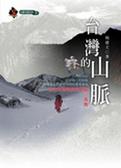 (二手書)台灣的山脈