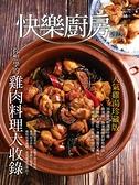【楊桃文化】快樂廚房雜誌136期【楊桃美食網】